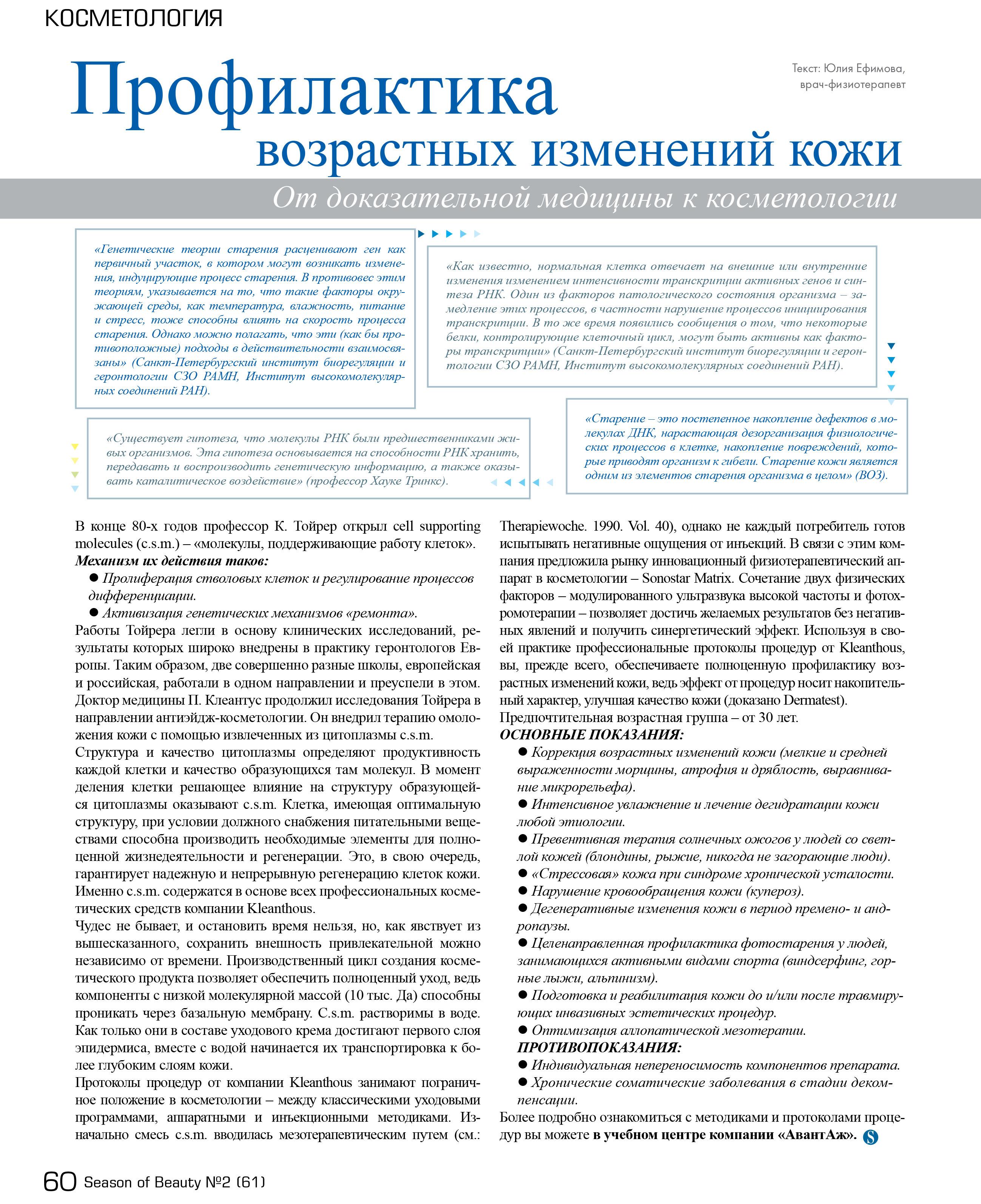 _kosmetology_Avantage_№2(61)-1