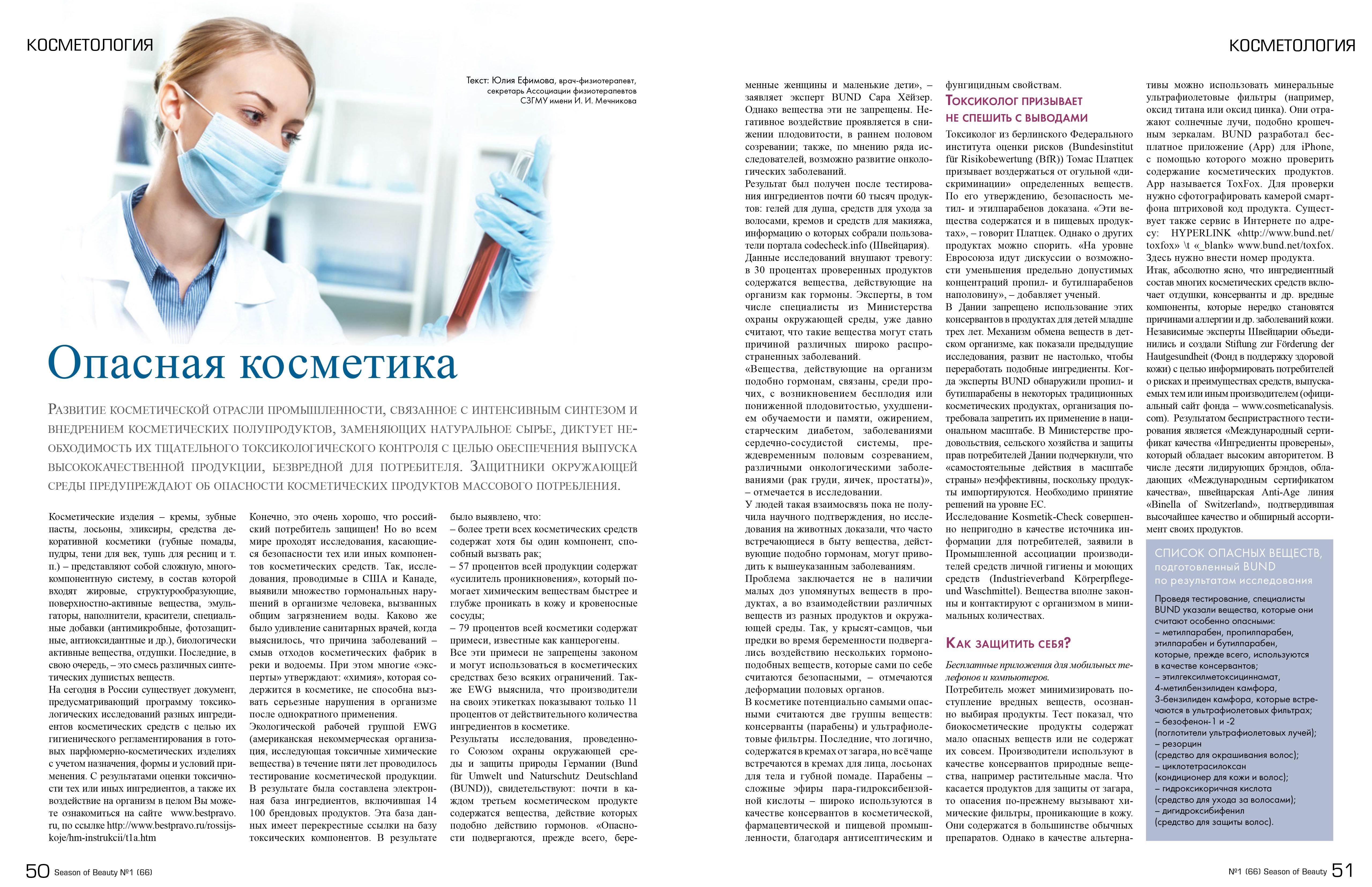 kosmetology_avantage_№1(66)-1