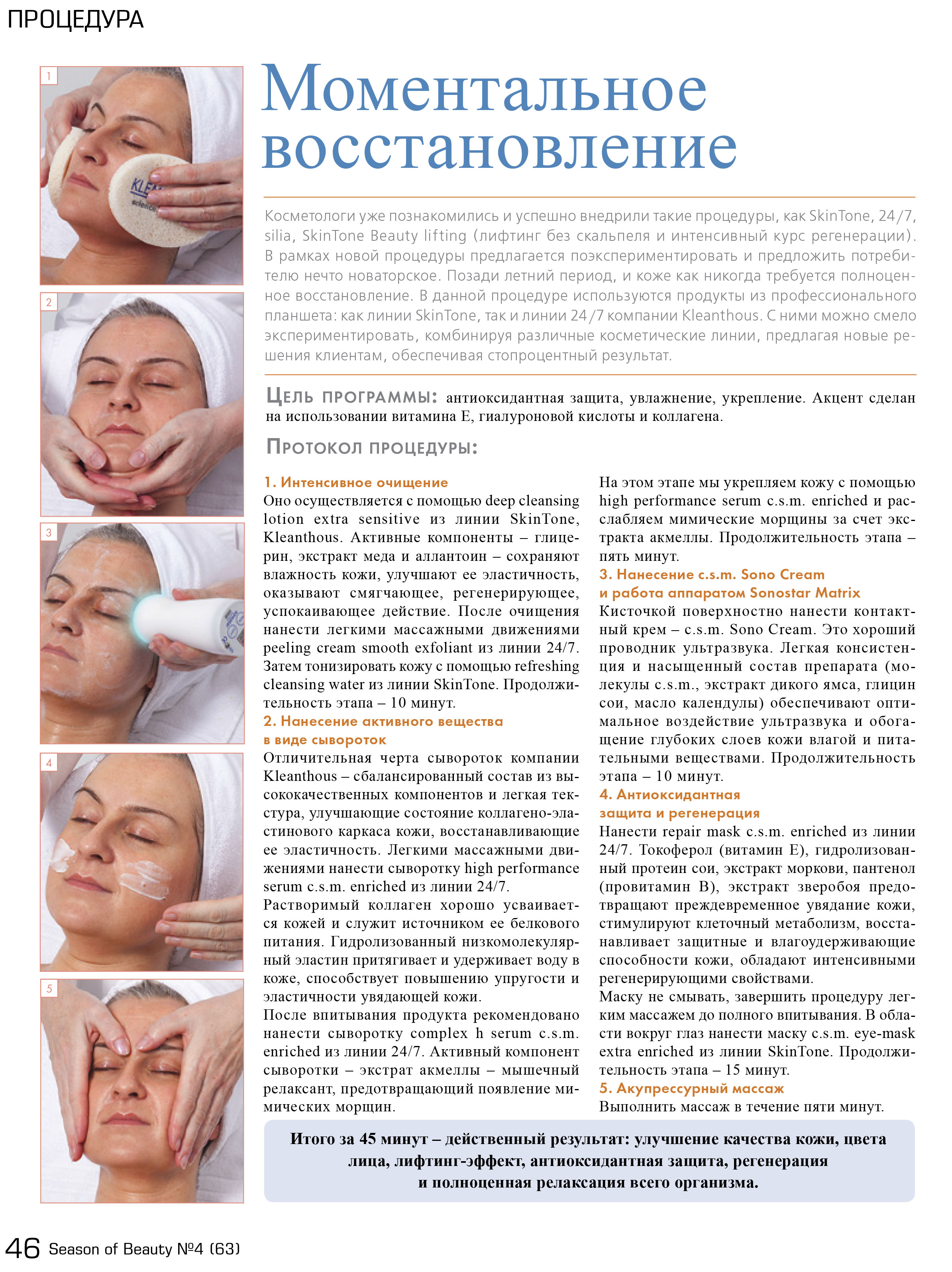 _procedura_avantage_№4(63)-1